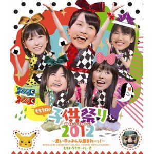 ももクロの子供祭り2012~良い子のみんな集まれーっ!~ [Blu-ray].jpg